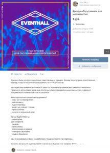 коммерческое предложение, скрин, Вконтакте, ВК