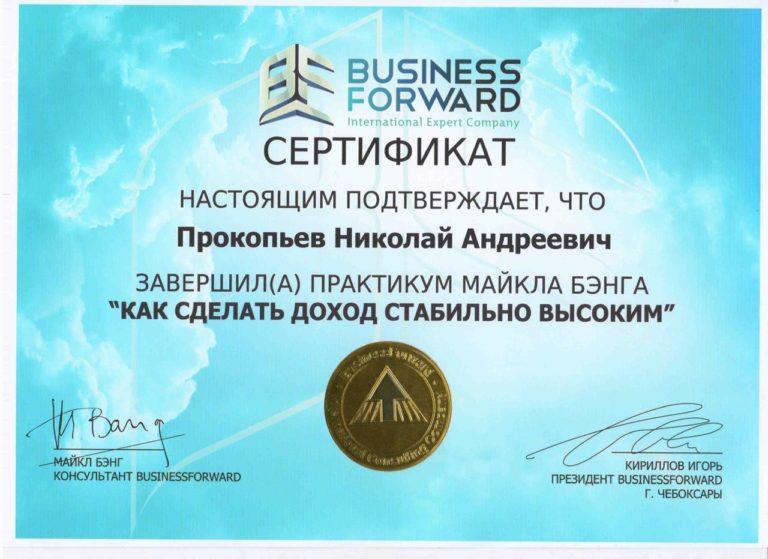 Сертификат бизнес-школы по практикуму Майкла Бэнга
