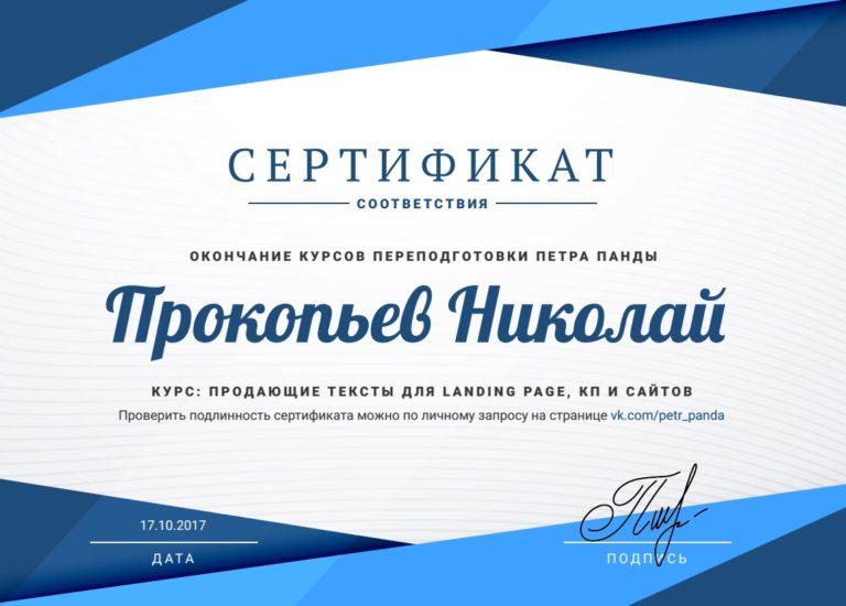 Сертификат по курсам переподготовки Петра Панды